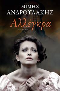 Allegra Cover