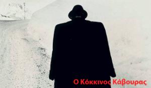 kavouras_cvr_323_ltr