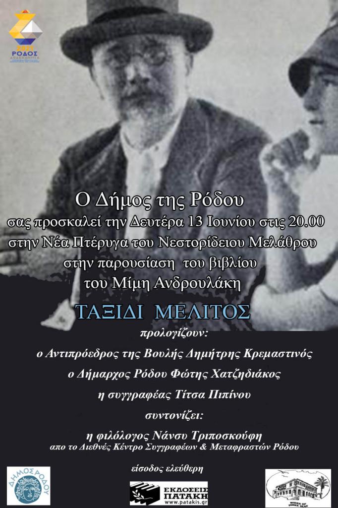 αφισα Ανδρουλακη τελικο3