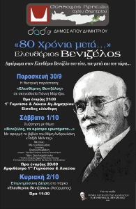 benizelos_30-9-2016