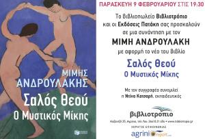 Androulakis_ Bibliotropio